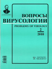 problems of virology